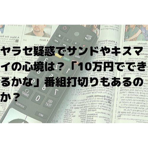 できるかな 10 で 万 やらせ 円