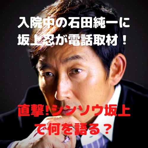 コロナ 経路 石田純一