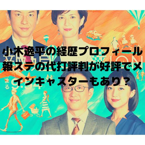小木 アナ 評判 報道 ステーション