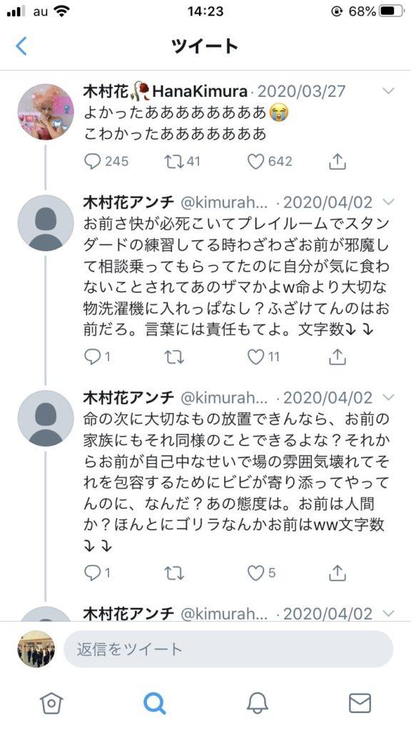 木村 花 ツイッター